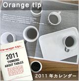 Orangetip(オレンジティップ)2011年カレンダー