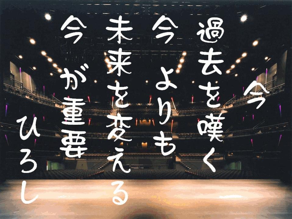 人生のステージ.jpg