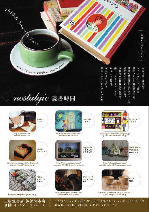hp-okanoue_B5.pdf.jpg