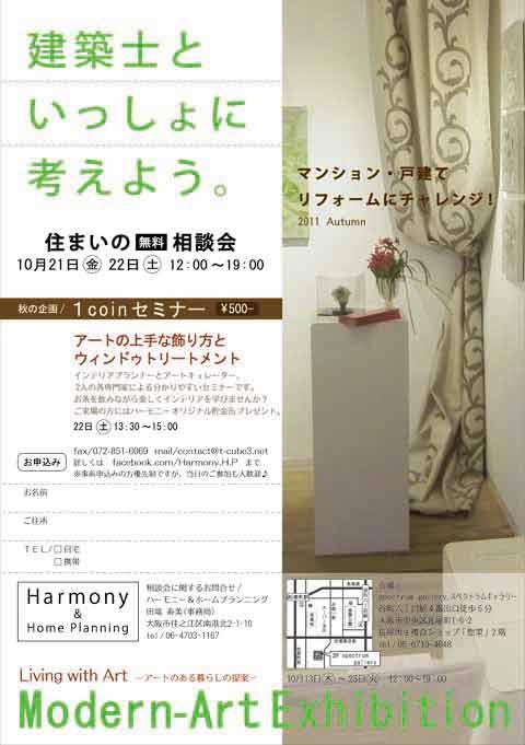 2011秋spectrumチラシ.jpg