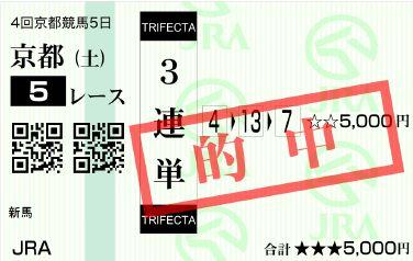 20110716京都5R3連単4-13-7(14450円).jpg