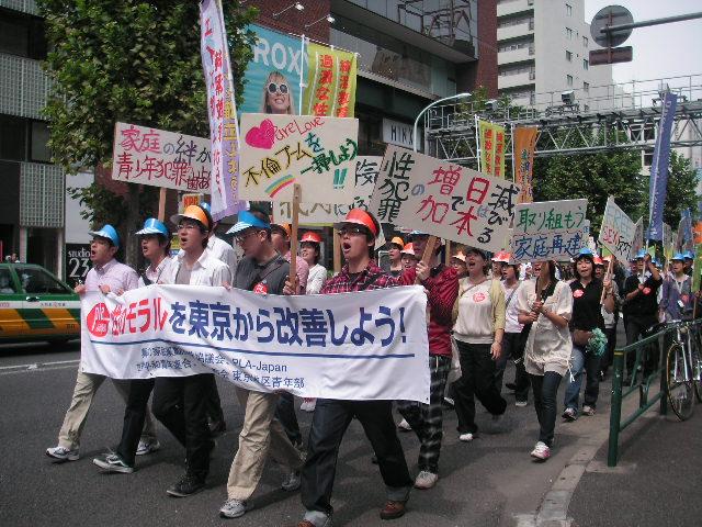 家庭再建が日本を救う」 渋谷で...