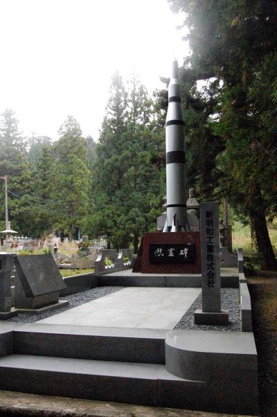 新明和の慰霊碑
