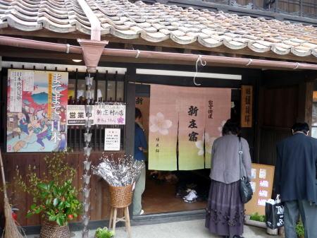 新庄宿須貝邸