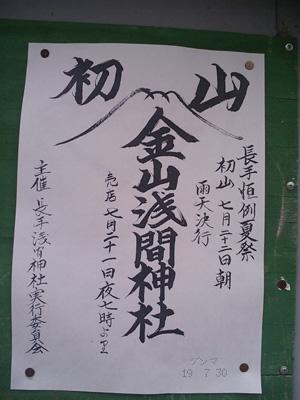 長手神社0700710.jpg