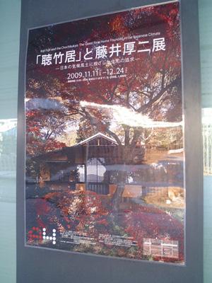 091224藤井厚二300.jpg