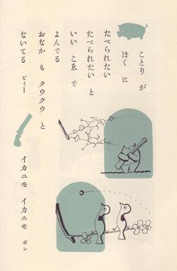たべるトンちゃん初山滋-3.jpg