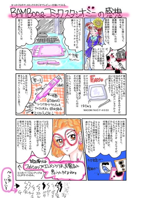 コミックスタジオ感想01.jpg