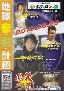 2010ポティロンチラシ-40%.JPG