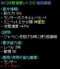 投擲DX.jpg