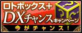 ロトDXキャンペーン.jpg