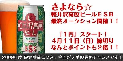2009年限定醸造軽井沢高原ビールESBさよならオークション