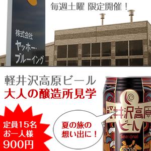大人の醸造所見学/軽井沢高原ビール/よなよなエール