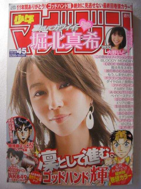 週刊少年マガジン2011年45号 灯火のブログ