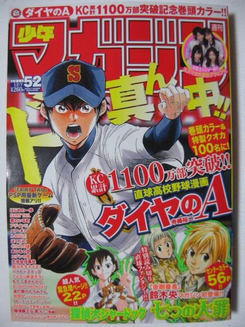 週刊少年マガジン2011年52号 灯火のブログ