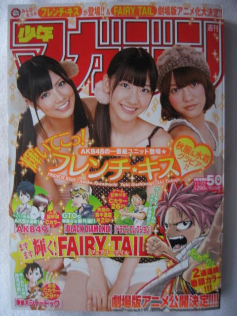 週刊少年マガジン2011年50号 灯火のブログ