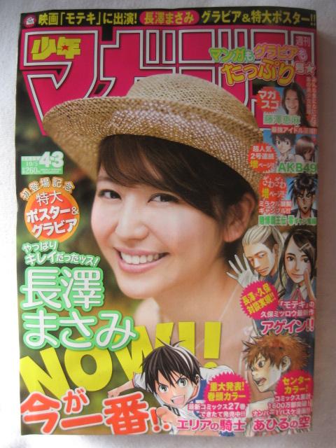 週刊少年マガジン2011年43号 灯火のブログ