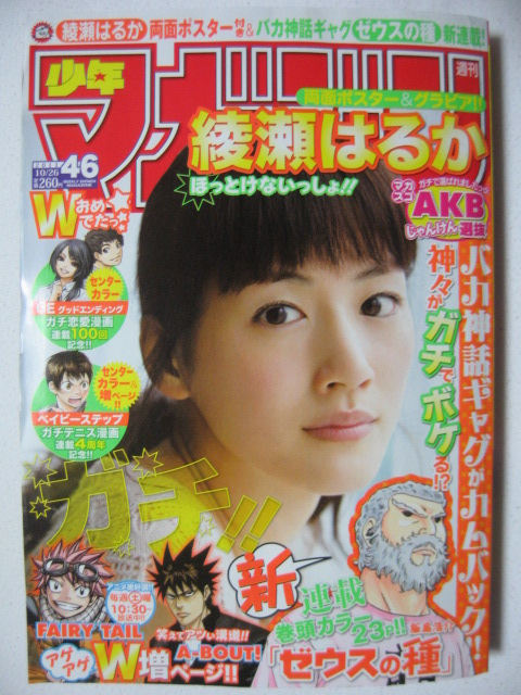 週刊少年マガジン2011年46号 灯火のブログ