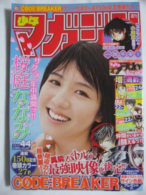 週刊少年マガジン2011年44号 灯火のブログ