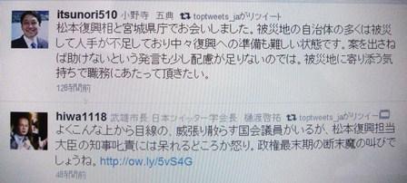 ツイッター 松本龍復興相、宮城県知事を恫喝!について