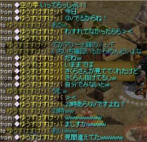 ゆーすけさん7.jpg