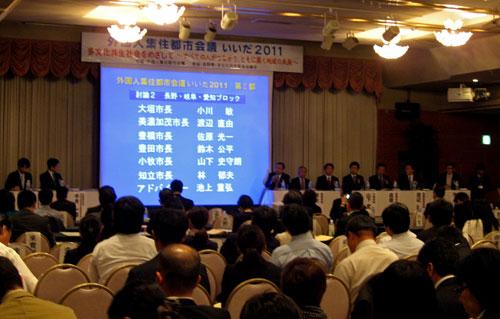 「外国人集住都市会議 いいだ2011」に参加