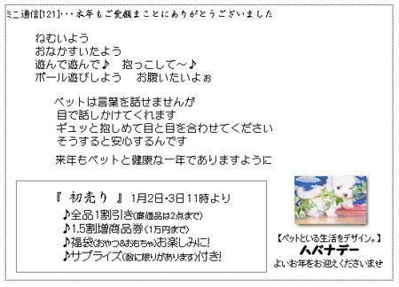 ミニ通信121号.jpg