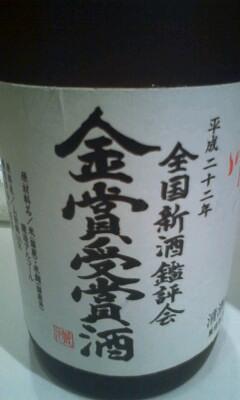 momokawa-gold.jpg