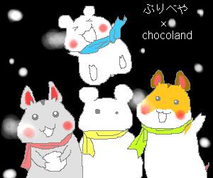 ぷりべや×chocoland.PNG