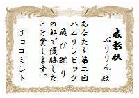 第二回ハムリンピック賞状ぷりりんちゃん.jpg