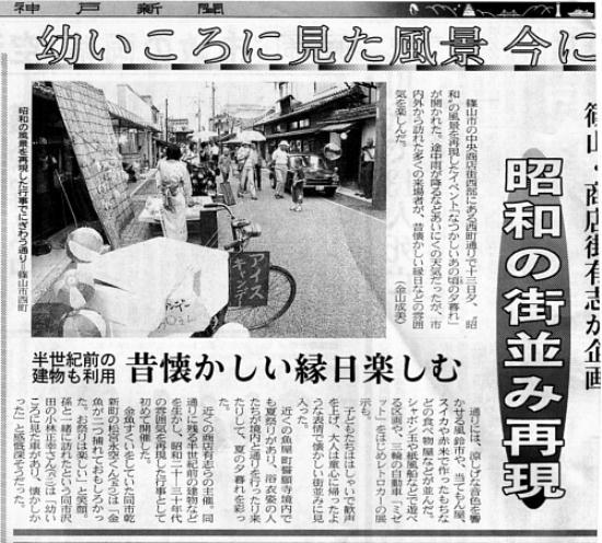 神戸新聞記事.JPG