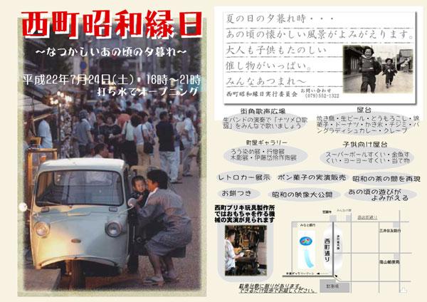 昭和縁日チラシ2010.jpg