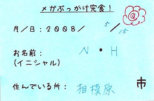20080515.JPG