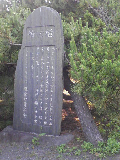 稲村ヶ崎の石碑