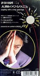沢田研二 1992.5.1 太陽のひと...