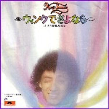 沢田研二 1976/5/1 ウインクでさよなら | サワダな一日 - 楽天 ...