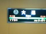 南北線大通駅の番号表示