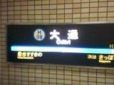 東豊線大通駅の番号表示