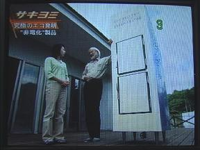 非電化冷蔵庫
