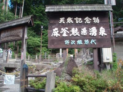 20090921_野沢温泉集印巡り3