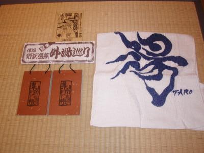 20090921_野沢温泉のプレゼント