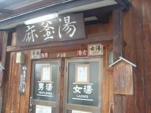 20090921_野沢温泉外湯5
