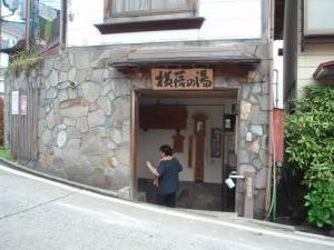 20090921_野沢温泉外湯6
