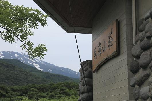 平成22年6月 鳥海山荘(湯の台温泉)