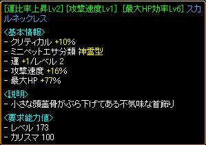 090805.Gv装備首.jpg