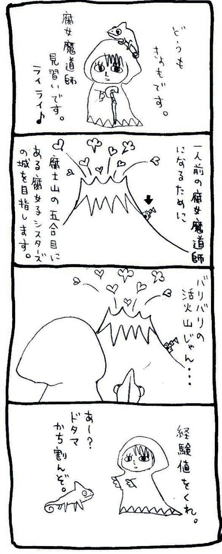 腐女魔道士きょもと銀次物語 第1話.JPG