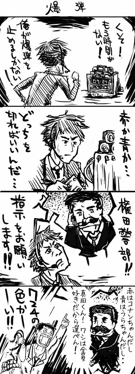 真田と爆弾.jpg