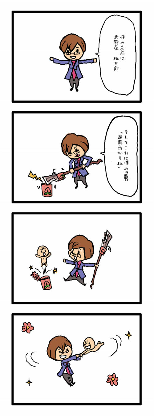 武器屋と缶切り桃.jpg