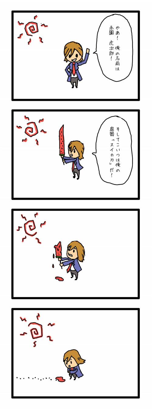 赤園とスイカ刀.jpg