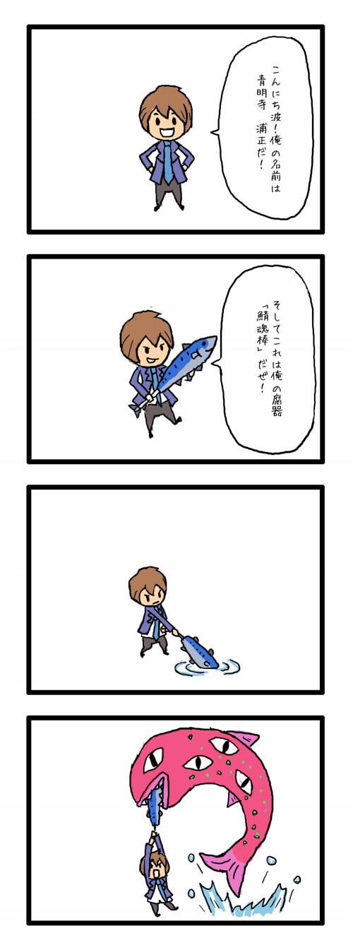 青明寺と鯖魂棒.jpg